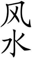110px-Feng1shui3-1
